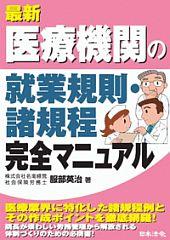 服部英治最新単行本「最新/医療機関の就業規則・諸規程完全マニュアル」